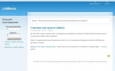 Открыт сайт всероссийской музыкальной библиотеки LibMusic