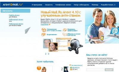 Mail.ru выпустила веб-версию мессенджера Agent