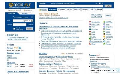 Пароли в Mail.Ru крадутся из-за уязвимости?