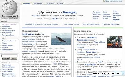 Википедия вводит ограничения на редактирование