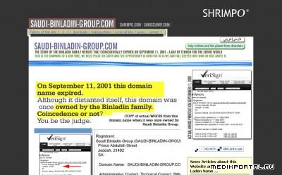 Продается фамильный домен Бен Ладена
