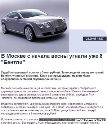 Угнаные Бентли продают в Минске (2 фото)