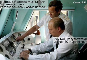 Фото приколы с Путиным » 21 Регион ...: 21region.org/2007/10/11/foto-prikoly-s-putinym.html