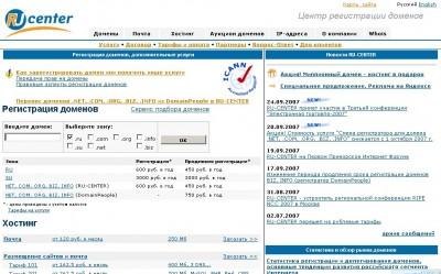 Домен Moskva.Ru продается за $450 тыс.