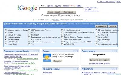 Google отбирает популярность у Яндекса и Рамблера