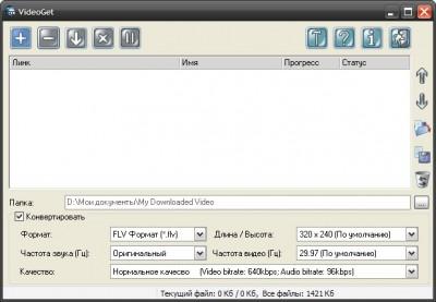 VideoGet 2.0.2.28