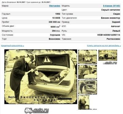 Продается настоящая пацанская машина (5 фото)