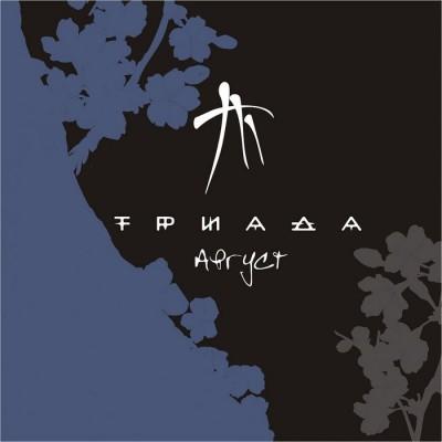 Триада - Август