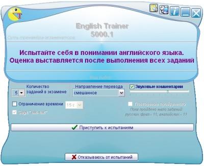 Тренажёр-экзаменатор понимания английского для Windows