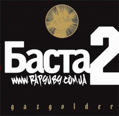 Баста - Баста II