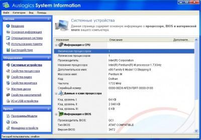 Auslogics System Information 1.4.19.245