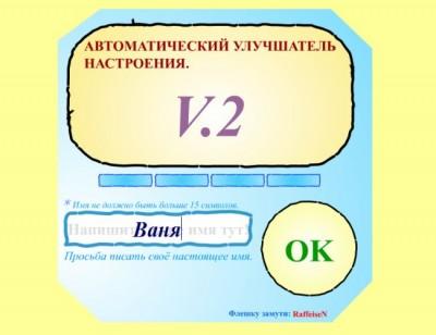 Автоматический улучшатель настроения v.2 (flash)