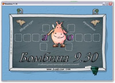 Bombina DW-9.30 (Рус.)