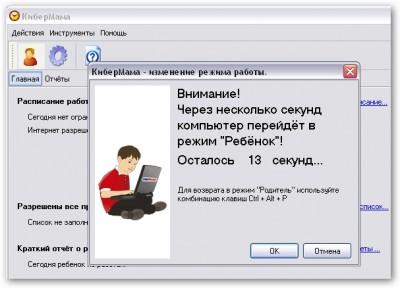 КиберМама 0.1.0.770 Beta