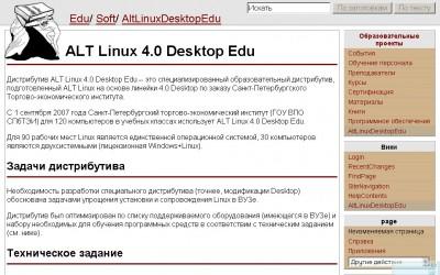 ALT Linux подготовила специальный образовательный дистрибутив Linux для Санкт-Петербургского ВУЗа