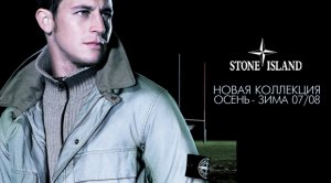 Stone Island. Мужская коллекция осень-зима 2007/08 (25 фото)
