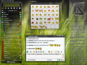 Miranda IM zeleboba's pack 8.0 от 30.12.2007
