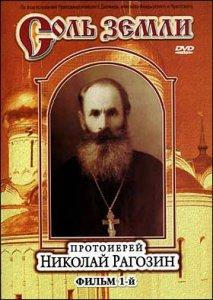 По благословению епископа Диомида