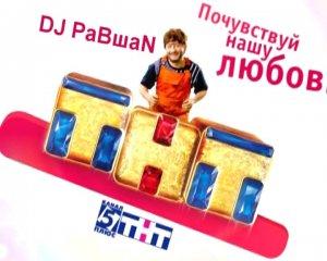DJ Равшан