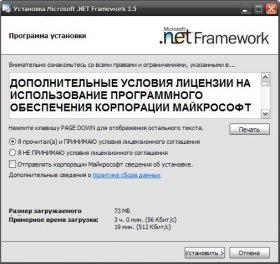 .NET Framework 3.5 Final RU