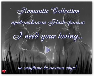 I Need Your Loving...