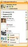Mail.ru Агент 5.5