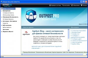 Agnitum Outpost Security Suite Pro 2009 6.5.5 (2535.385.0692) Final