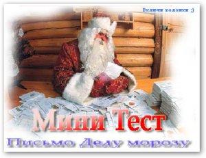Флеш мультик: Письмо Деду Морозу