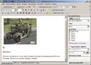 Post2Blog 3.01- внешний редактор блогов