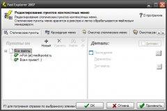 Fast Explorer 2007 v2.2.9.312