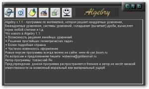 Algebry v.1.1