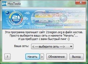 HosToolz (Medik#Portal Toolz) v1.4 build 60