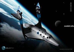 Коммерческие суборбитальные полеты начнутся в 2010-м (18 фото)