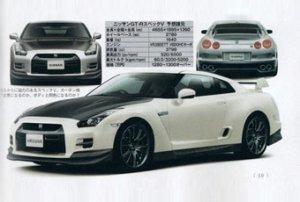 Самый мощный Nissan GT-R V-Spec получит 512-сильный мотор