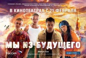 Трейлер картины «Мы из будущего»