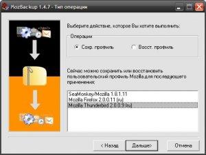 MozBackup 1.4.8