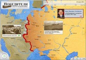 Интерактивная карта Великой Отечественной войны. Победители - солдаты великой войны.