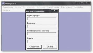 TeamSpeak 2.0.32.60 + русификатор