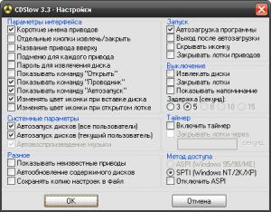 CDSlow v3.3