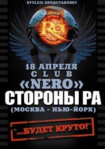 """18 апреля, клуб """"Nero"""". СТОРОНЫ РА В ЧЕБОКСАРАХ!!!"""