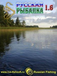Русская рыбалка 1.6.1