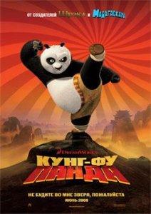 Русский трейлер картины «Кунг-фу Панда»