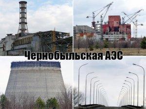 Чернобыльская АЭС!