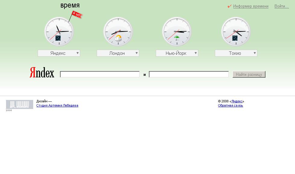Точное Московское время с секундами онлайн - Сколько