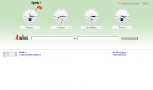 """""""Яндекс"""" поможет узнать точное время в городах мира"""
