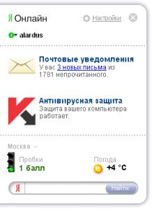 Я.Онлайн + Антивирусная защита Касперского 1.0.0 сборка 308