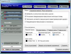 FolderFon 2.71