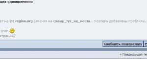 """Мы попали в """"спам На-связи""""..."""
