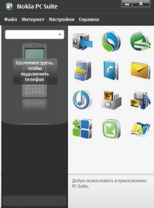 Nokia PC Suite 7.1.30.8