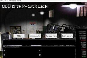 Кто хочет стать Cоunter-Strike Мастером